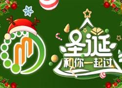 聚米家人陪你一起过圣诞