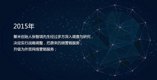 聚米网络发展历程——2015