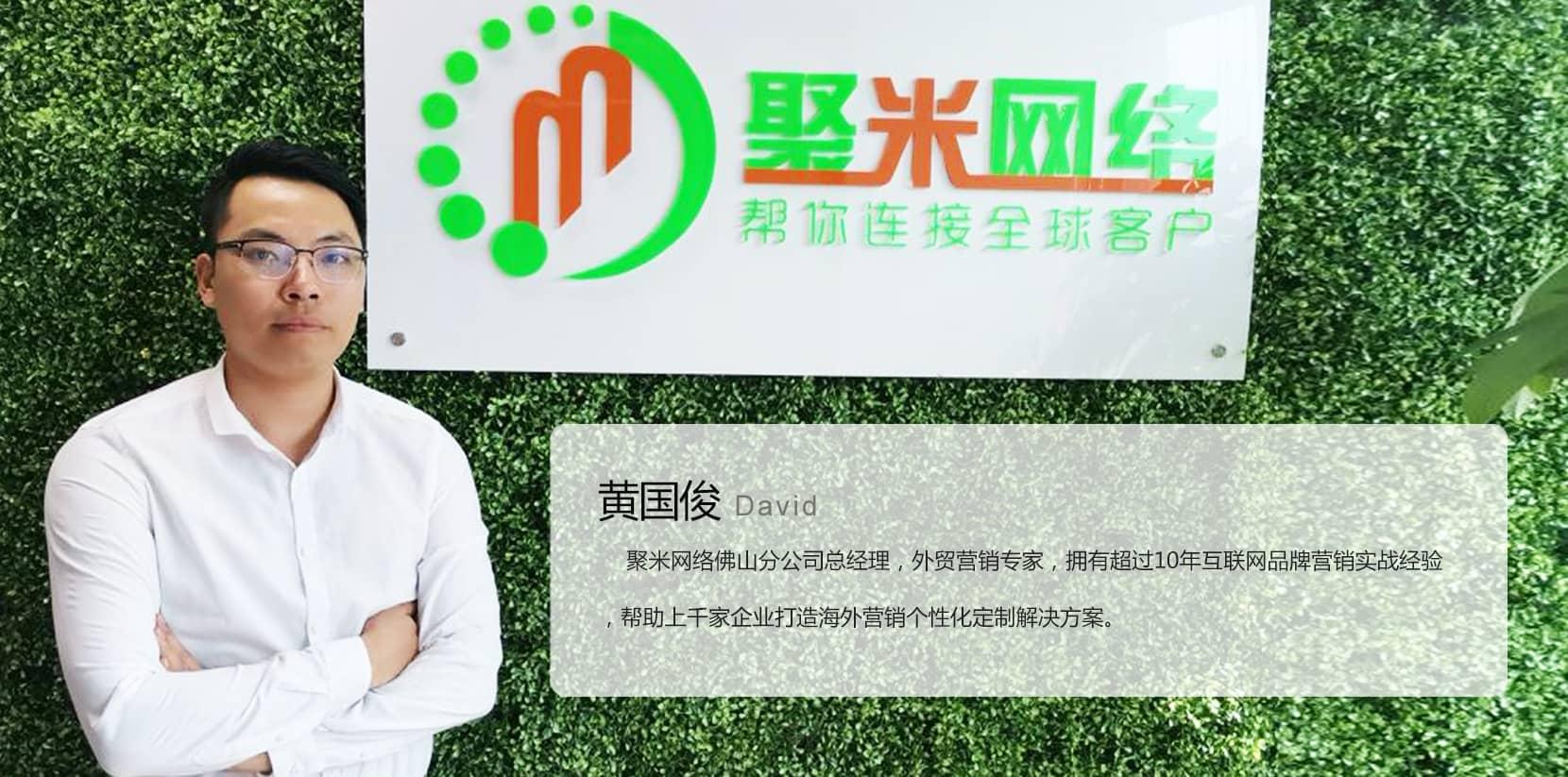聚米佛山分公司总经理——黄国俊